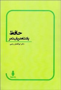 حافظ پادشاه عريان شعر نویسنده ابوالفضل رجبی